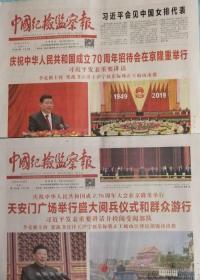 2019年10月1-2日《中国纪检监察报》一套二份