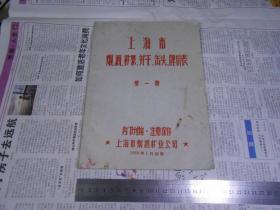 上海市烟酒糖果饼干罐头牌价表(第一期)(看图)