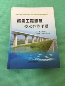桥梁工程机械技术性能手册