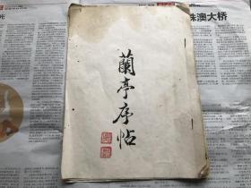著名书画家(吴彭)书法一册全