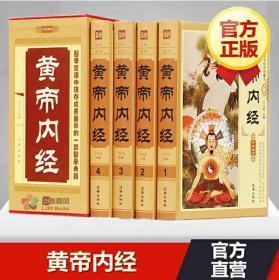 黄帝内经全集 精装正版全4册辽海出版社9787545110241