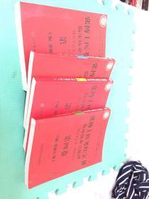 张博士医考红宝书临床执业含助理三段式考试第二阶段用书  【全四册】