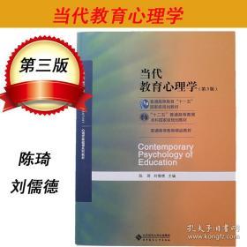 当代教育心理学陈琦刘儒德 第三版 311教育考研教材 312心理学考研教材 当代教育心理学第二版升级版 北京师范大学出版社