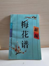 新编梅花谱