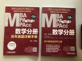 2020 专硕联考机工版紫皮书分册系列教材MBAMPAMPAcc管理类联考 数学分册+历年真题详解手册 2本合售