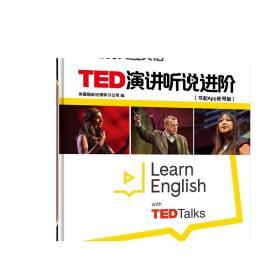 新世界交互英语:TED演讲听说进阶(书配App账号版)