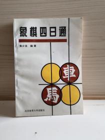 象棋四日通(一)