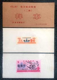 河南省粮食厅《72、80》地方流动粮票(二种)样本(一九八零年七月印制)~已如图所示拆装