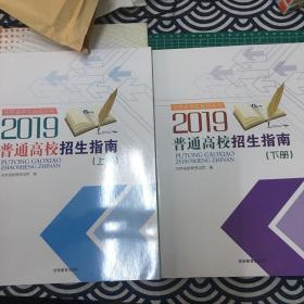 吉林省2019普通高校招生指南上下册