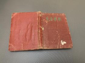 生产农业 老笔记本