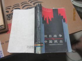 抗日战争与中国民众 49184