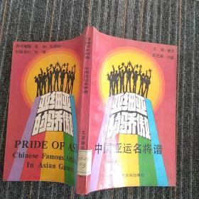 亚西亚的骄傲-中国亚运名将谱