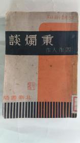 ++1940北新出版++新文学精品+<<秉烛谈>>++完整不缺页