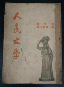 1950年1月《人民文学》第一卷第三期(新年号)