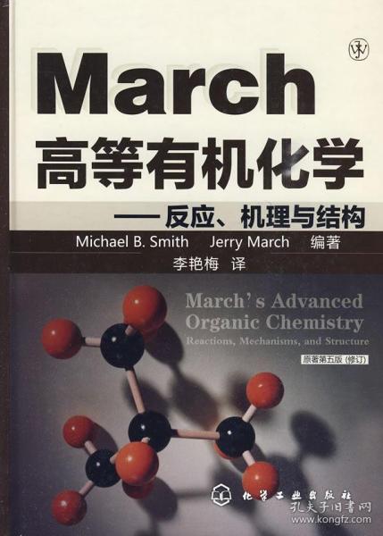 March高等有机化学