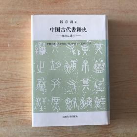 中国古代书籍史(日文版)  钱训存著