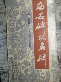 西安碑林名帖  唐  柳公权《回元观钟楼铭并序》