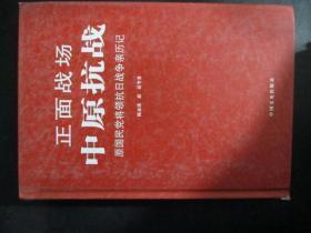 正面战场:中原抗战