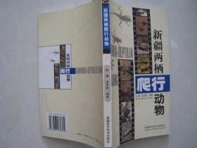 新疆两栖爬行动物(编者签赠本)一版一印600册