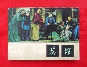 《茶馆》 天津人民美术出版社   连环画