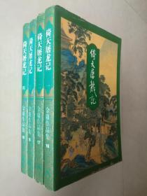 金庸武侠小说《射雕三部曲》之:倚天屠龙记(三联一版四印,全四册)