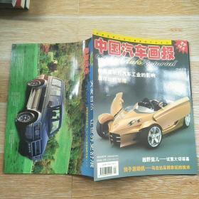 中国汽车画报2001·9【实物拍图】