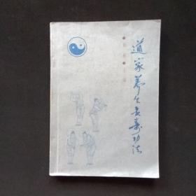 道家养生长寿功法(一版一印)(货a46)