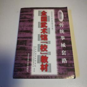 全国武术馆(校)教材.第五册.传统拳械套路