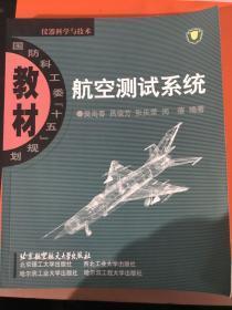 """国防科工委""""十五""""规划教材:航空测试系统"""