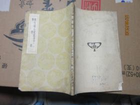 丛书集成 49181