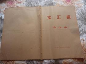 """文汇报 1978  8  无写画 报社原装 811 首发""""伤痕""""文学作品 卢新华的《伤痕》"""