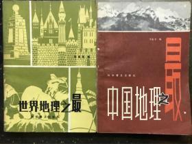 《世界地理之最》《中国地理之最》
