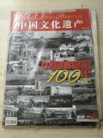 中国文化遗产总第八期中国博物馆100年特刊