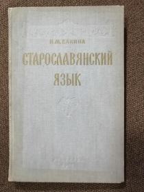 Старославянский Язык   俄文原版:古代斯拉夫语言(1960年老书精装本)