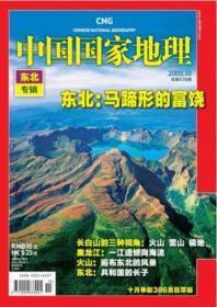 中国国家地理2008年10月 东北专辑