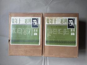 《鲁迅三十年集》精装2盒8册全 1970年新艺出版社