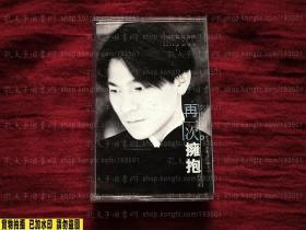 刘德华 再一次拥抱 单曲 情未鸟 正版原版磁带卡带录音带