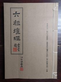 六祖坛经(曹溪古本)