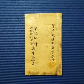 华佗仙师 少林跌打穴位 时珍仙师南北跌打损伤护身秘笈