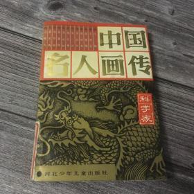 正版现货 1992年 河北少年儿童出版社 《中国名人画传 科学家(五)》