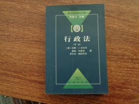 公法名著译丛・行政法(第一卷)