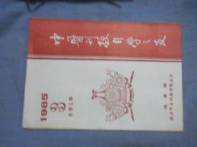 中医刊授自学之友 1985-03