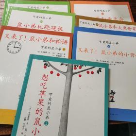 爱心树绘本馆-可爱的鼠小弟系列(2.6.9.11.15.19.21共七册)