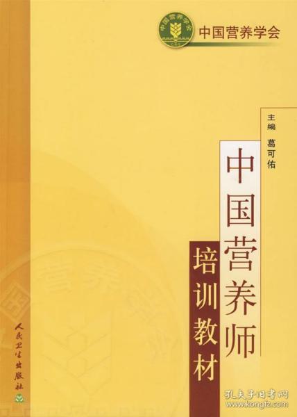 中国营养师培训教材