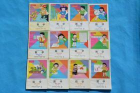 90后人教版 六年制小学教科书数学第1-12册 未使用