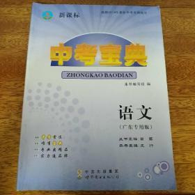 中考宝典  语文  广东专用版