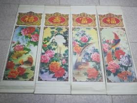 年画宣传画四条屏福富寿禧。一套4张全。品相不错1988年印大师张得俊作品。保真包老。长150厘米。宽120厘米