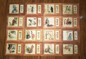 红楼梦连环画(全十六册)