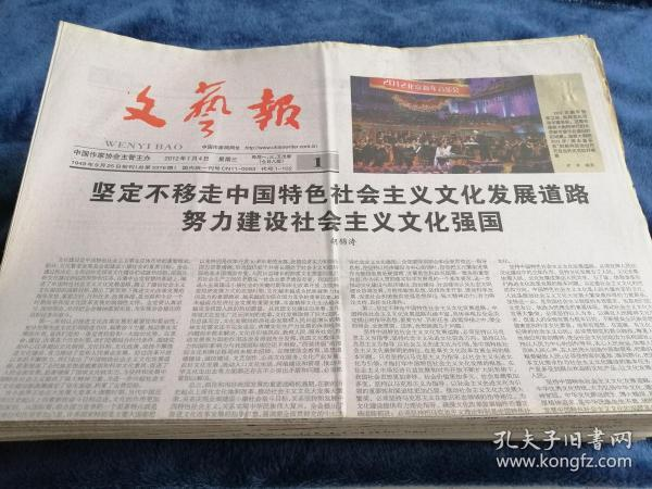 《文艺报》  2012年度(全年146期,缺第39、116期)