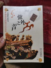 弦外之音:中国建筑园林文化象征